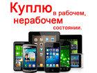 Смотреть изображение Телефоны Куплю телефоны, смартфоны, планшеты, 38504226 в Тольятти