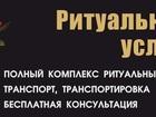 Увидеть изображение  Ритуальные услуги 39152705 в Тольятти