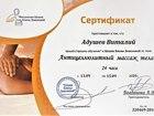 Уникальное фото Массаж Французский Антицеллюлитный массаж 69795240 в Тольятти