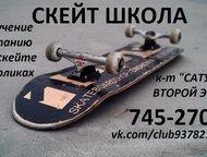 Скейт Школа Тольятти Первая Скейт Школа Тольятти начала работать!     Каждый ден