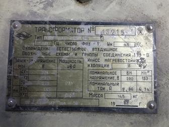 Скачать бесплатно изображение  Трансформатор ОСВМ 1фазный 220/133 0, 63 КВТ 67645587 в Тольятти