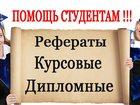 Фото в Авто Транспорт, грузоперевозки Курсовые работы на заказ  «Выполняем дипломные, в Томске 100