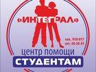 Фото в   Центр помощи студентам «ИНТЕГРАЛ», предлагает в Томске 0