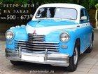 Изображение в Авто Авто на заказ Прокат ретро авто и аренда автомобилей с в Томске 1500