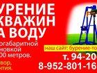 Уникальное фотографию  Бурение скважин на воду 32633259 в Томске