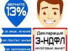 Изображение в   Поможем вернуть часть затраченных средств в Томске 200