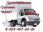 Фотография в   любые грузоперевозки - квартирные, дачные в Томске 300