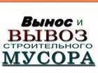 Изображение в Бытовая техника и электроника Ремонт и обслуживание техники Вывозим строительный , бытовой и прочий мусор. в Томске 0