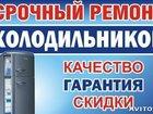 Фотография в Бытовая техника и электроника Ремонт и обслуживание техники Выполняю ремонт любых холодильников в удобное в Томске 0