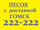 Изображение в Услуги компаний и частных лиц Разные услуги ПЕСОК природный (для строительных работ) в Томске 350