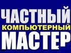 Увидеть foto Ремонт и обслуживание техники Выгодный ремонт компьютеров 33050590 в Томске