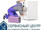 Свежее изображение Ремонт и обслуживание техники Ремонт бытовой техники 33056598 в Томске