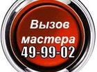 Фото в Бытовая техника и электроника Ремонт и обслуживание техники Неотложный ремонт вашего Холодильника, морозильной в Томске 500100