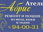 Фотография в   Требуется мастер по пошиву и ремонту одежды в Томске 30000