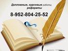 Увидеть foto Курсовые, дипломные работы Дипломные, курсовые, контрольные, рефераты 33891350 в Томске