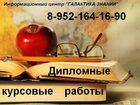 Уникальное изображение Курсовые, дипломные работы Магистерские диссертации, дипломные, курсовые, контрольные работы, рефераты 33891357 в Томске