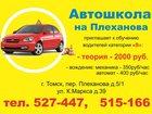 Свежее изображение Курсы, тренинги, семинары Приглашаем на обчение 33976458 в Томске