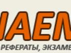 Фотография в   Наши специалисты выполнят все виды студенческих в Томске 500
