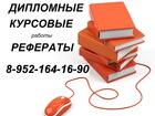 Скачать бесплатно изображение Курсовые, дипломные работы Дипломные, курсовые, контрольные, рефераты 35217624 в Томске