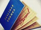 Смотреть фотографию  Курсовые от 800 р, 38963187 в Новокузнецке