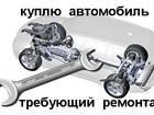 Скачать бесплатно фото Автосервис, ремонт Куплю иномарку неисправную 39031745 в Томске