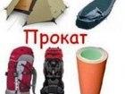 Смотреть фото  Прокат туристского снаряжения для походов 39049408 в Томске