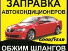 Просмотреть фото Автозапчасти Заправка АвтоКондиционера 64943228 в Томске