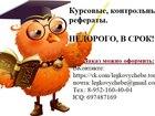 Скачать бесплатно foto  # курсовые # контрольные # рефераты # эссе Выполняем дипломные, курсовые, контрольные работы, рефераты, ИДЗ и другие работы, Высокое качество, большой опыт вы 66362114 в Томске
