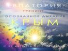 Смотреть фотографию Курсы, тренинги, семинары Релакс тренинг в Крыму по медитации и дыханию, 67812053 в Томске