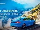 Свежее foto  Франшиза РосАвтоПрокат бизнес проката легковых автомобилей 67840579 в Томске