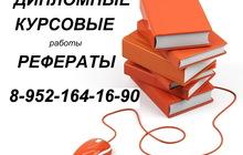 Дипломные, курсовые, контрольные, рефераты