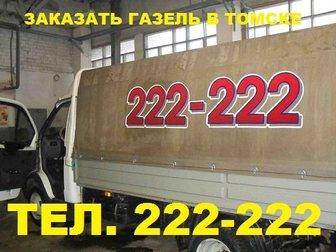 Уникальное фото  Газель удлинённая 8(3822)222-222 заказать услуги грузоперевозки в Томске, газель удлинённая стоимость перевозки от 500 рублей * 1 час в черте города, стоимость 33697977 в Томске