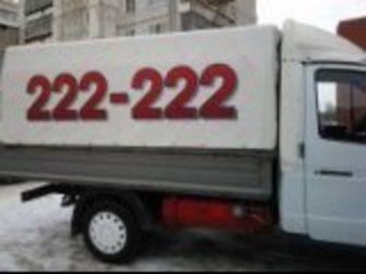 Свежее foto Транспорт, грузоперевозки ГРУЗОПЕРЕВОЗКИ В ТОМСКЕ 8(3822)222-222 ЗАКЛЮЧИТЬ ДОГОВОР транспортная компания 8(3822)222-222 33698038 в Томске
