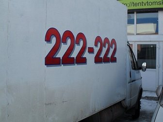 Увидеть изображение Транспорт, грузоперевозки ГРУЗОПЕРЕВОЗКИ В ТОМСКЕ 8(3822)222-222 ЗАКЛЮЧИТЬ ДОГОВОР транспортная компания 8(3822)222-222 33698038 в Томске