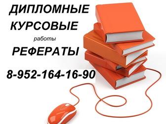 Томск Дипломные курсовые контрольные рефераты цена р  Дипломные курсовые контрольные рефераты объявление n 35217624 Томска