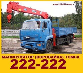 Фото в Авто Транспорт, грузоперевозки Аренда автоманипулятора (японцы) с водителем: в Томске 0