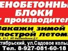 Увидеть foto  пеноблоки пенобетон 60-30-20 32322602 в Октябрьском