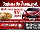 Фото в Услуги компаний и частных лиц Разные услуги Автоломбард в г. Туймазы ул. Комарова, 16 в Туймазах 0