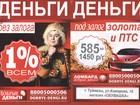 Изображение в Услуги компаний и частных лиц Разные услуги Займы г. вТуймазы ул. Комарова, 16 (м-н Обувашка)! в Туймазах 0