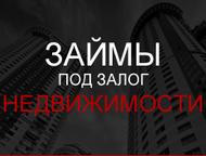 Займы под залог Займы под залог жилой и коммерческой недвижимости в г. Туймазы у