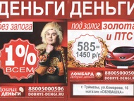 Займы за 15 минут Займы в г. Туймазы ул. Комарова, 16 (м-н Обувашка)! Деньги за