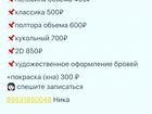 Свежее изображение  Наращивание ресниц 38400939 в Новомосковске