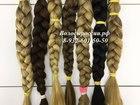 Новое фото  Покупаем волосы в Туле 38545670 в Туле