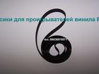 Уникальное изображение Аудиотехника Пассик для проигрывателя винила Вега Unitra g602 66400976 в Туле