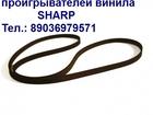 Уникальное изображение  пассик для проигрывателей винила Шарп Sharp SG-5000 (SG5000) 67756054 в Туле