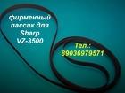 Свежее foto Аудиотехника Фирменный пассик для проигрывателя винила Sharp vz-3500 (Шарп vz3500) 67832485 в Туле