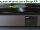 Смотреть фото  Пассики для виниловых проигрывателей Sharp Rp-101 пасики Шарп 101 69314440 в Туле