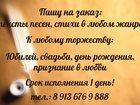 Новое foto Одноклассники Поздравления к любому торжеству 32553214 в Омске