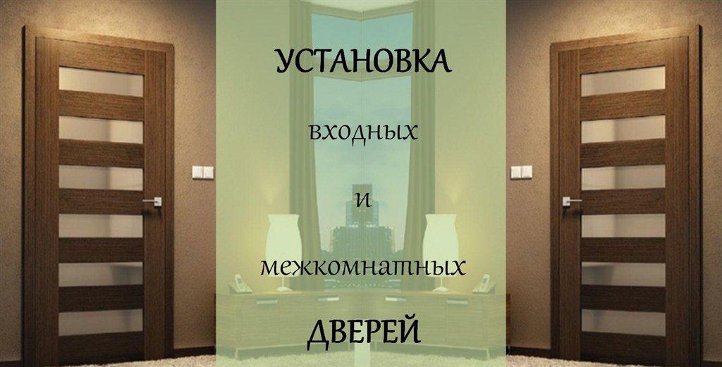 Установка входной двери в деревянном доЦветы из