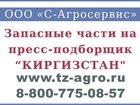 Скачать бесплатно foto  Пресс подборщик киргизстан фото 33101472 в Твери